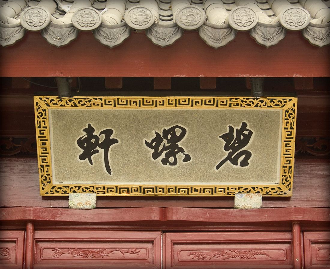 sign with chinese characters